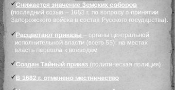 Пересмотр русских имен в XVII веке