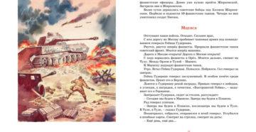 Рассказы детям о Великой Отечественной войне