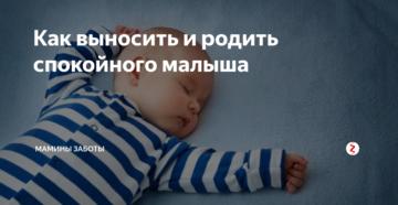 Как выносить умного младенца