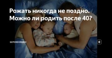 Рожать никогда не поздно