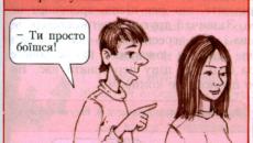 Экспертиза раздела «Интимные отношения и здоровье подростков»