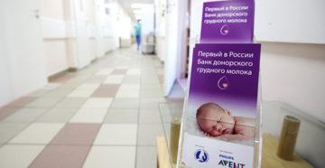 Первый в России банк донорского грудного молока