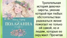 Трогательная история девочки-сироты