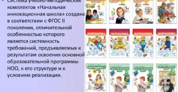 УМК, или Учебно-методические комплексы для начальной школы