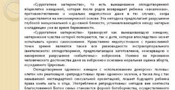 Отношение православия к ЭКО и суррогатному материнству