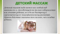 О пользе детского массажа