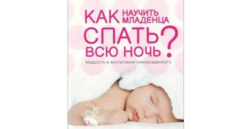 Как научить младенца засыпать самостоятельно и спокойно спать всю ночь?