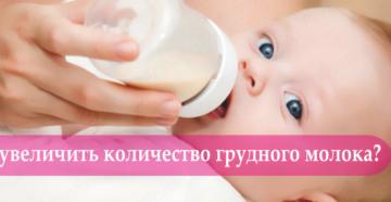 Как увеличить количество грудного молока