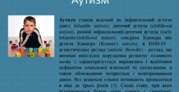 Правовой аутизм России