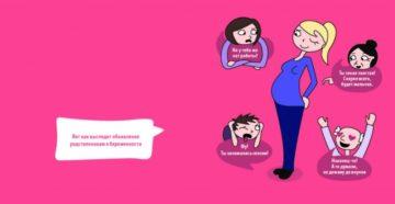 Моя беременность – только плюсы!