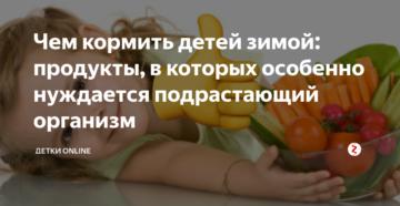 Чем кормить детей зимой?