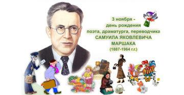 Юбилей Самуила Маршака. Что мы знаем о великом детском поэте? Викторина