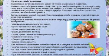 Этикет на одиннадцать лет,  или Правила этикета для родителей школьников