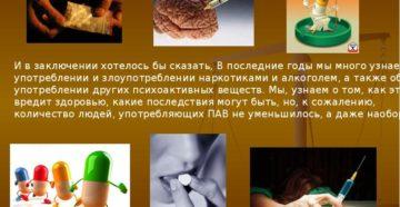 Влияние психотропных веществ на развитие плода