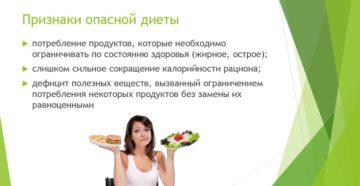 Еще раз об опасности диет