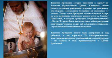 Что такое таинство крещения и как оно происходит?