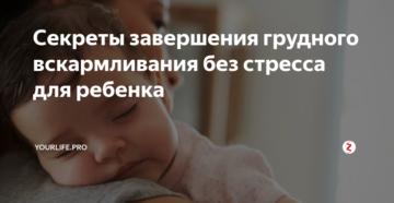 Завершение грудного вскармливания без стресса для малыша и мамы