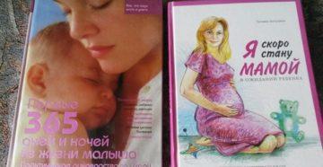 Записки Катиной мамы в ожидании Малыша