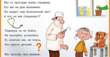 Рассказ про больницу