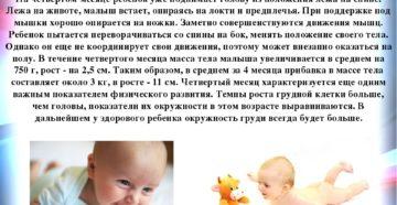 Все о развитии ребенка: месяц четвертый