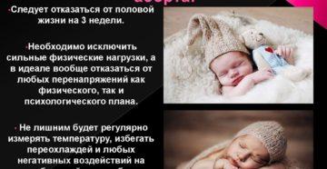 Жизнь после аборта