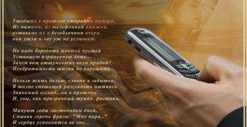 Телефоны уходят в прошлое
