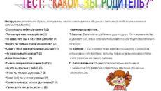 Тесты для детей и родителей