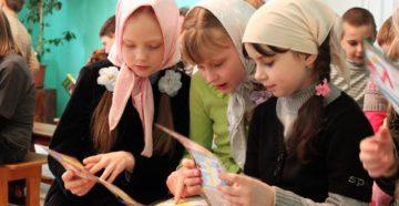 Дискриминация детей, обучающихся в православных школах