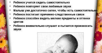 Все о развитии ребенка: месяц пятый