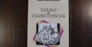 Дмитрий Соколов. Сказки и Сказкотерапия