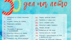 10 дел, которые нужно сделать до рождения ребёнка