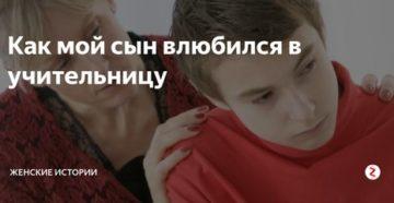 Сын влюбился в учительницу