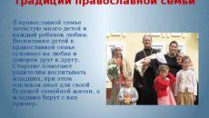Православные традиции российской семьи. Взаимоотношения в семье