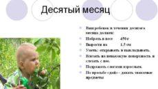 Все о развитии ребенка: месяц десятый