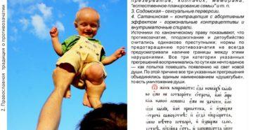 Отношение Православной Церкви к контрацепции