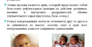 Какие звуки издает малыш?