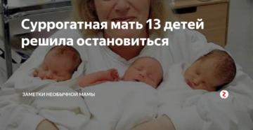 Заметки мамы 13 детей