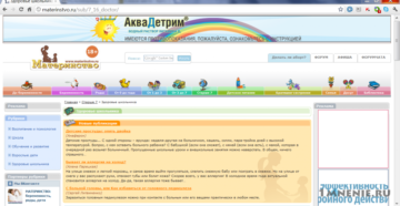 Сайт Материнство. Контакты