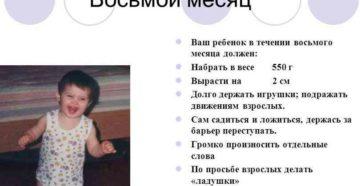 Все о развитии ребенка: месяц восьмой