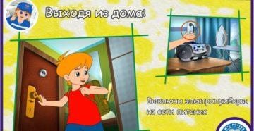 Правила безопасности для ребенка: выходя на улицу