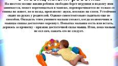 Все о развитии ребенка: месяц шестой