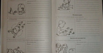 Дневник Ульяны: от рождения до полутора месяцев