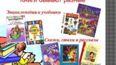 Какая детская литература нам нужна?