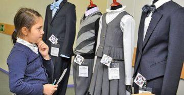 Школьная форма – 2016. Сколько стоит одеть ребенка в школу?
