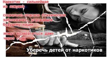 Современные наркотики: как уберечь от них детей?