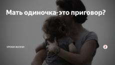 Мать - одиночка - это не приговор