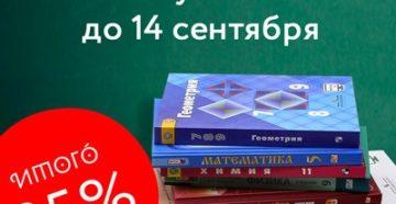 Скидка 25% на учебники в «Лабиринте», а также важные книги для внеклассного чтения