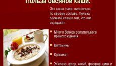 Овсяная каша: польза, вред, интересные рецепты