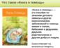 «Книга в помощь» — пособие по лечению детского лейкоза