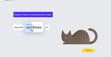 Яндекс.Учебник сделает уроки интереснее